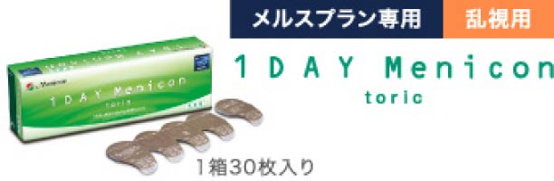 1DAYメニコントーリック