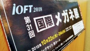 国際メガネ展IOFT2018
