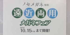 ノセメガネの遠近両用フェア開催中!(10月15日まで)