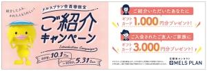 恒例のメルスプラン紹介キャンペーン2020年5月31日㈰まで!