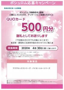 ボシュロムQUOカード500円分プレゼントキャンペーン中♪4月30日まで